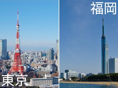 東京タワーと福岡タワーの写真