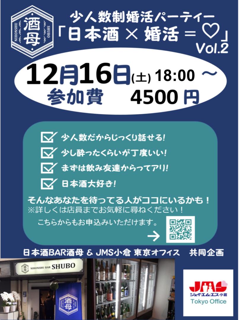 「日本酒×婚活=♡」2017.12.16 案内チラシ